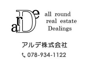 アルデ 株式会社 ピタットハウス明石大久保店