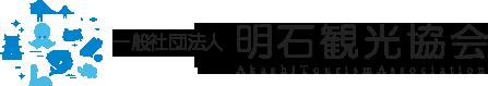 明石観光協会