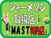 MAST特約店